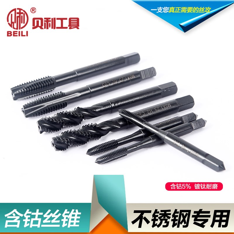M35 cobalt screw screw tap, special stainless steel tapping, all grinding taps M3-M16 Bailey