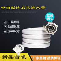 Semi automatic washing machine water inlet pipe extension pipe explosion SIEMENS automatic washing machine water inlet pipe