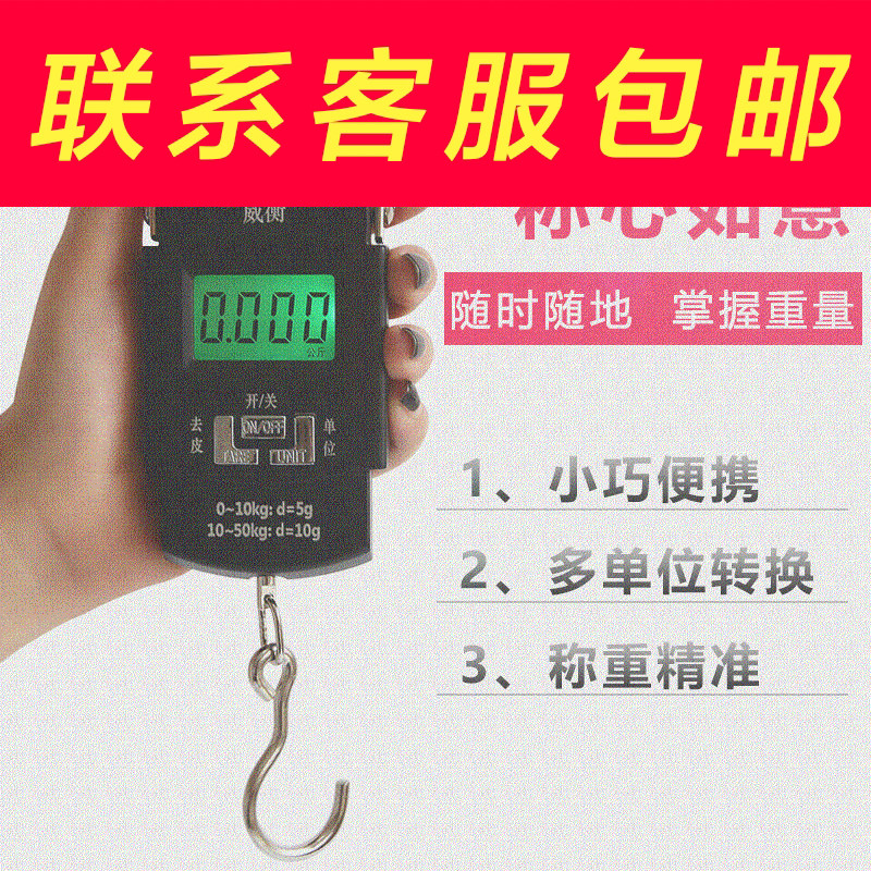 Said portable high precision portable household weighing 50kg Mini spring balance express luggage scale