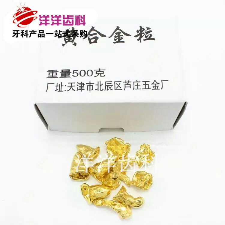 Dental material, yellow alloy grain, Tianjin tooth, gold 500 grams oral instrument special package