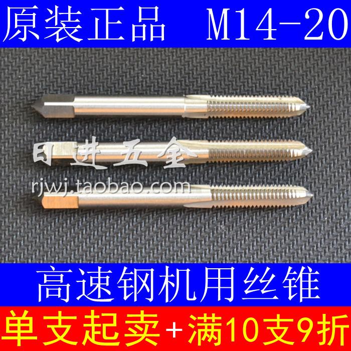 Tap / machine taps with M14161820*2.51.250.750.5 high speed steel machine