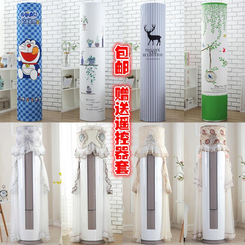Cabinet air conditioning cover dustproof cover Geli vertical 3P Guiji lace boot all round the living room cabinet