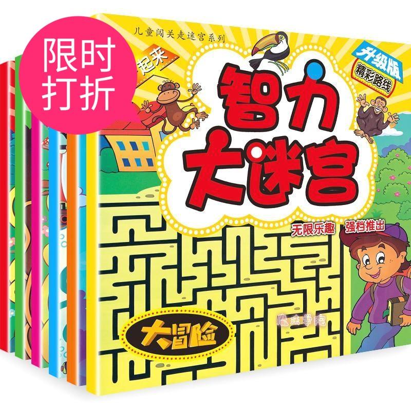 Lính thủy đánh bộ 6 tuổi. Giấy 2017 Trung Quốc 5 tuổi. Cuốn sách mê cung 3 tuổi lớp 4 tuổi thông minh chơi giải đố đi 2 năm 7 tuổi, 8 tuổi.