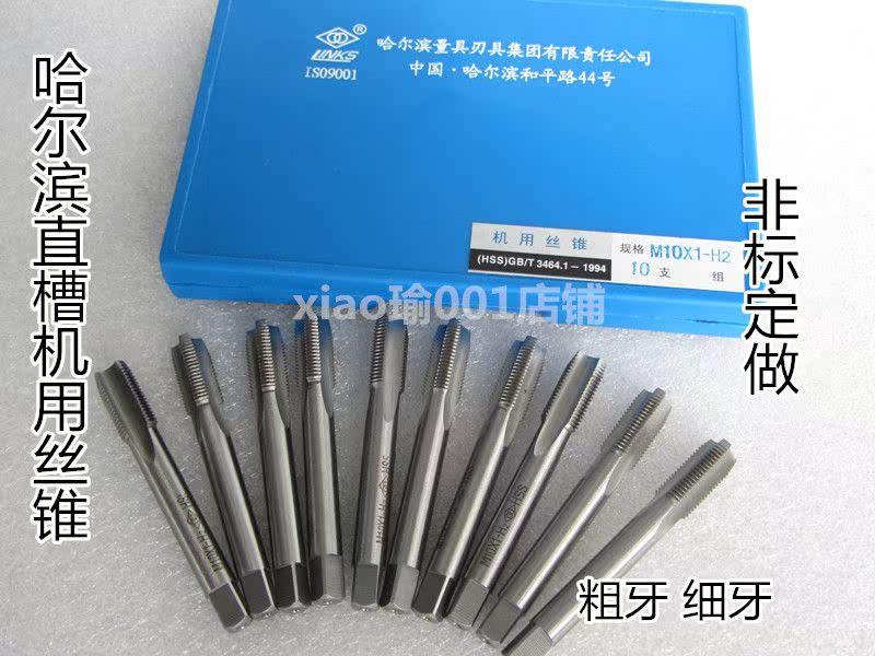 Wire taps M21M22M23M24X0.5*0.75*1*1.25*1.5*1.75*2*2.5 type machine