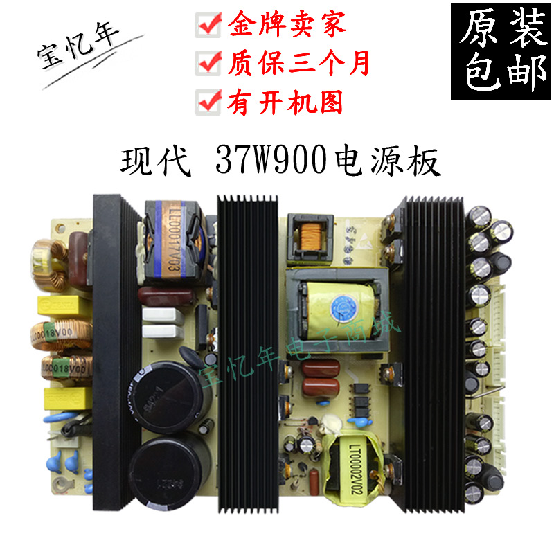 Un téléviseur à cristaux liquides 37W900 original moderne universel de la carte d'alimentation GPAC-251424AREV; 2.3GP017