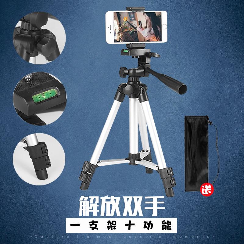 Live mobile phone camera, video rack, self timer frame, three legs, flat panel photography, Video Tripod
