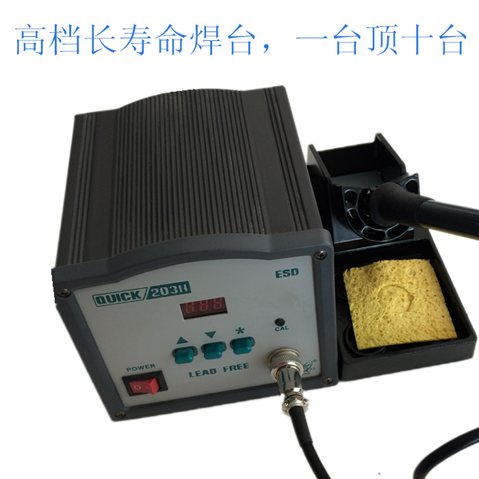 QUICK intelligent digital temperature crack high-frequency lead-free soldering station 203H90W electric iron shipping