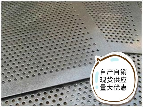 Direct selling galvanized punching plate stainless steel punching mesh plate hole plate hole plate with zero shear