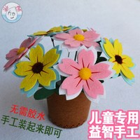 Handmade sunflower, Narcissus, cherry blossom teacher, gift nonwoven cloth pot, children DIY potted material package