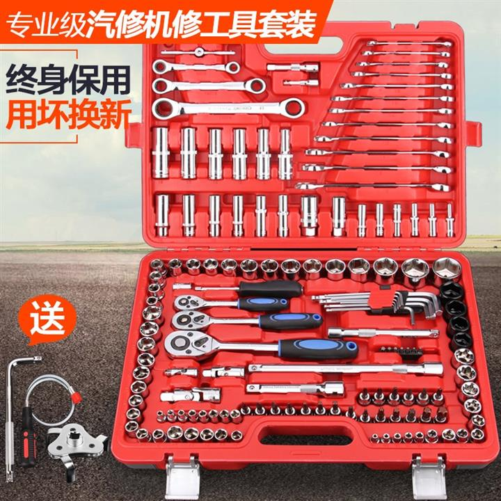 Automobile maintenance sleeve wrench, 150 piece 121 piece sleeve ratchet wrench, hardware auto repair toolbox