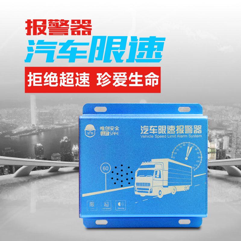 自動車の速度制限器スクールバスの電子アクセル/機械(支線)アクセル制御制御警報器