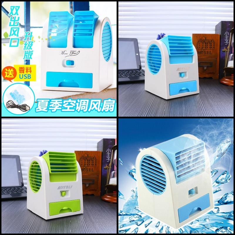 Small electric fan, water cooling water cooler, portable mini air conditioner on the bed, fan without blade