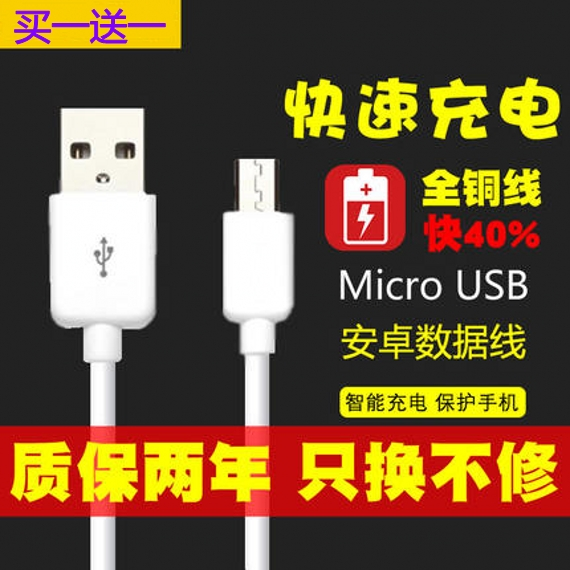 The original GN9010S6 M5PlusGN8001 mobile phone charger Jin special data thread 2A