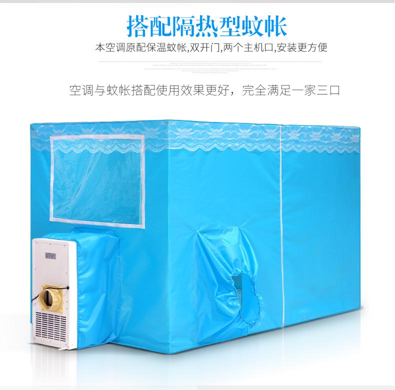 мобильный кондиционер воздуха москитную сетку небольшой мини - кровати в спальне кондиционер холодный воздух машина в целом палатки охлаждения оконный кондиционер