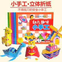 Children's paper cutting, hand made materials, kindergartens, baby origami books, 3-6 years old puzzle toys
