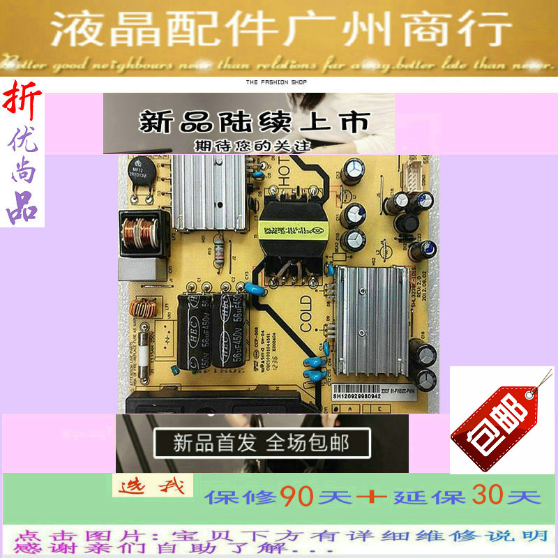 TCL trump L32S1032 inch LCD TV boost high voltage power supply constant current motherboard 81-PWE032