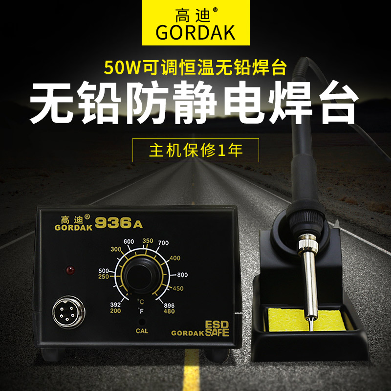 GORDAK936A lead-free antistatic soldering station temperature adjustable constant temperature soldering iron Taiwan mobile phone computer maintenance