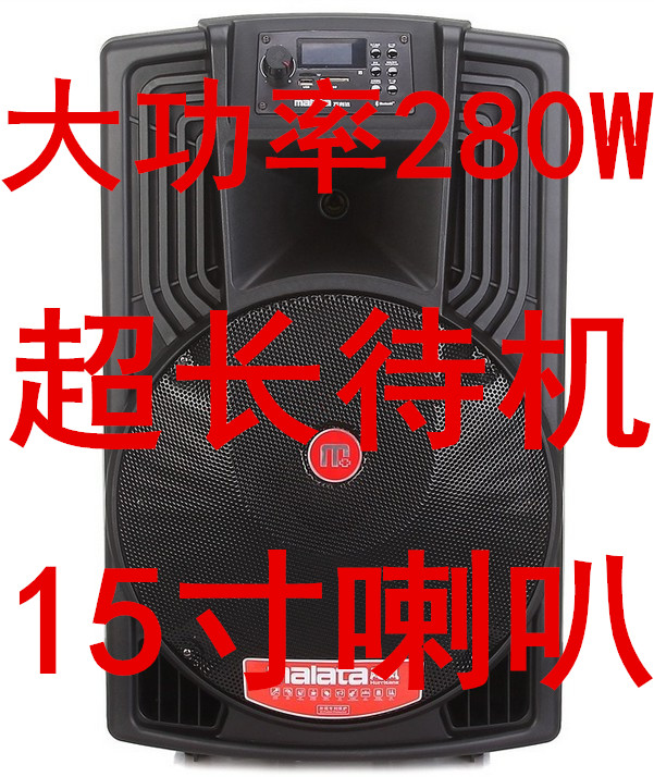 Malata J15 outdoor square dance 15 inch battery pull rod mobile sound sound high power loudspeaker package