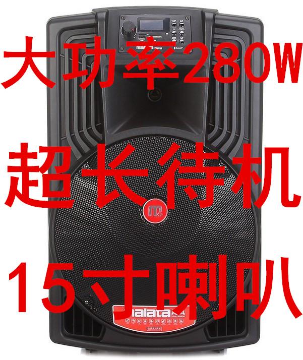 Малата j15 открытый площади танец 15 - дюймовый аккумулятор мобильного аудио аудио - род большой мощности мегафон пакет mail