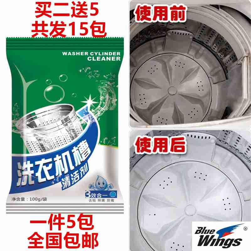 La máquina marcha de detergentes de limpieza automática de tambor de detergente de lavandería desinfección detergentes domésticos de bicarbonato de soda