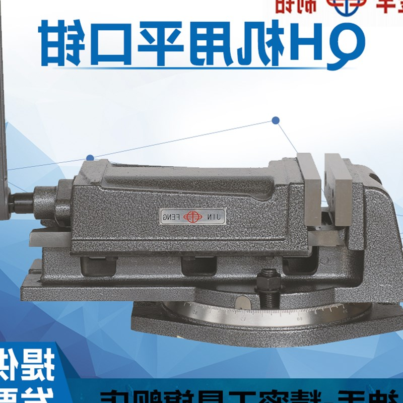 QH heavy milling machine vise drilling precision angle fixed bench 4 inch 5 inch 6 inch 8 inch shipping