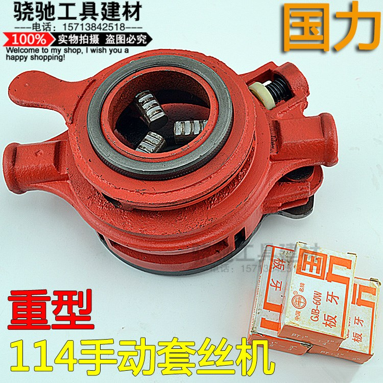 Type 114 manual threading machine manual pipe cutter plate steel pipe galvanized pipe hinge pull 4 -2 inch heavy die