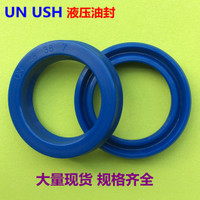 UNUSH hydraulic oil seal oil seal for shaft cylinder cylinder piston rod sealing ring Daquan special 20*30*5
