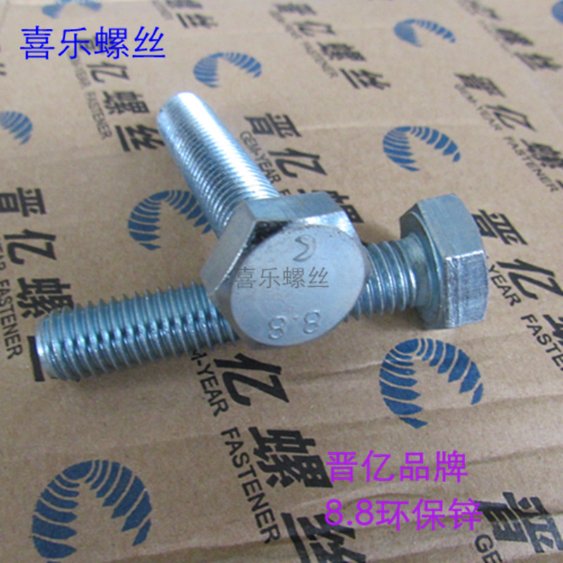 Gem 8.8 level environmental protection blue zinc DIN933 German standard six bolt screw angle M12 on the side 19MM