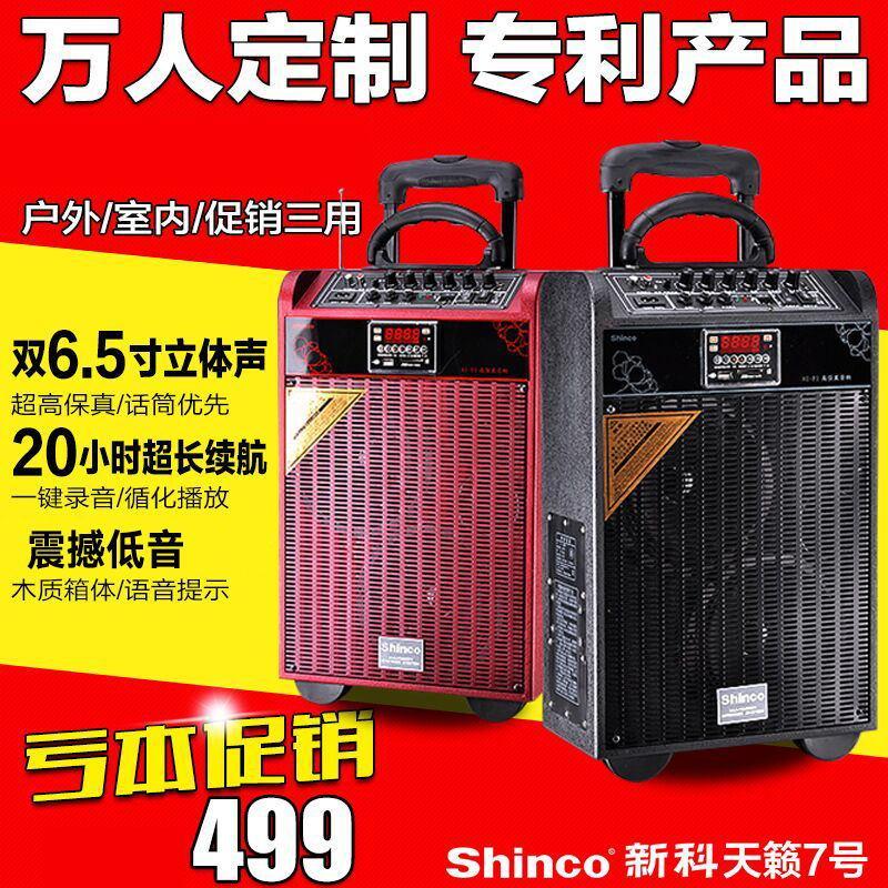 Shinco Теана № 7 открытый звук площади танец утром петь мощные переносные батареи оратор пакет mail род
