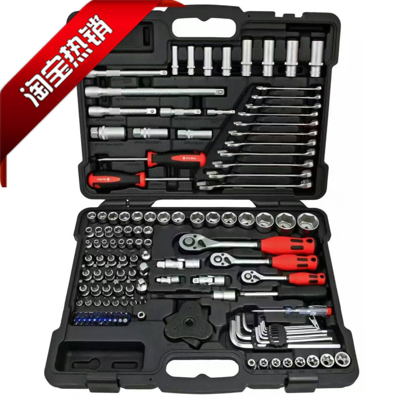 Professional 121 pieces of 150 pieces of auto repair tool set sleeve wrench combination of automobile repair kit
