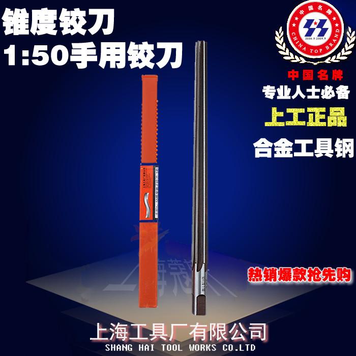 High quality steel long taper reamer, 1:50 hand reamer, taper pin reamer