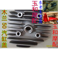 Double drill 50 cylinder head cylinder Mulan special offer 50 new continents TB50 cylinder head cylinder cover