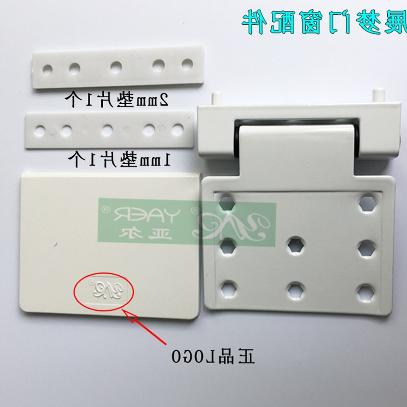 Plastic steel door and window hinge plastic door hinge internal and external pushing flattening door opening shaft connecting piece