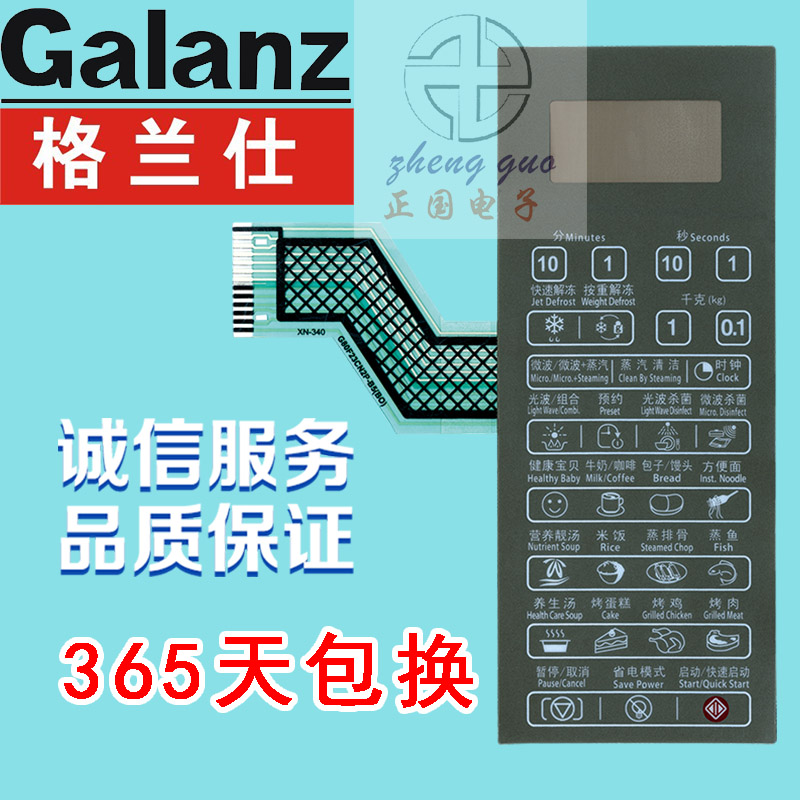 ギャランツ電子レンジパネルG80F23CN2P-B5(B0)メンブレンスイッチタッチキーパネルスイッチ