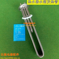 Water heater electric heating pipe electric water heater heating pipe water heater water tank heating pipe 380v6000w