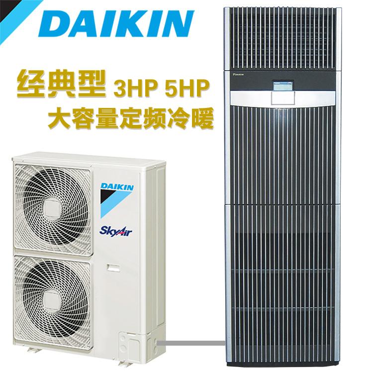 Aire acondicionado Daikin FVQ305AB frecuencia utilizados en la Sala de máquinas de aire acondicionado de aire acondicionado precio precio 5p