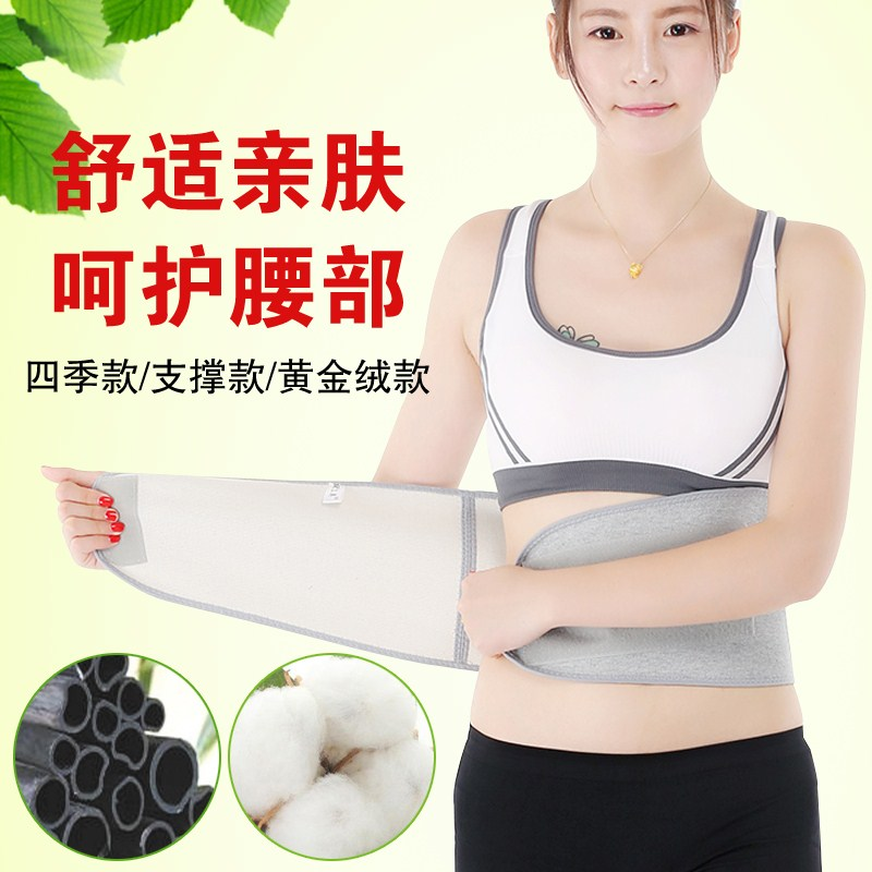 Waist protector, magnetic therapy, self heating, waist belt warming, waist warming, waist care waist circumference of men and women