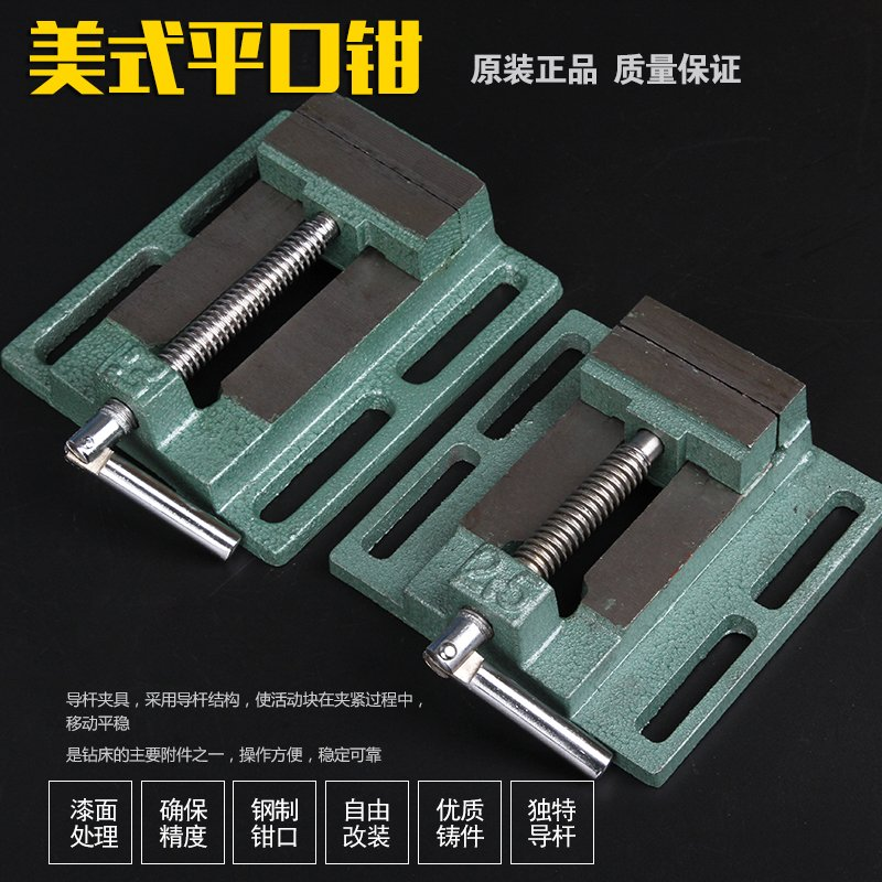 Shipping machine vise vise clamp drill woodworking vise clamp simple American clamp