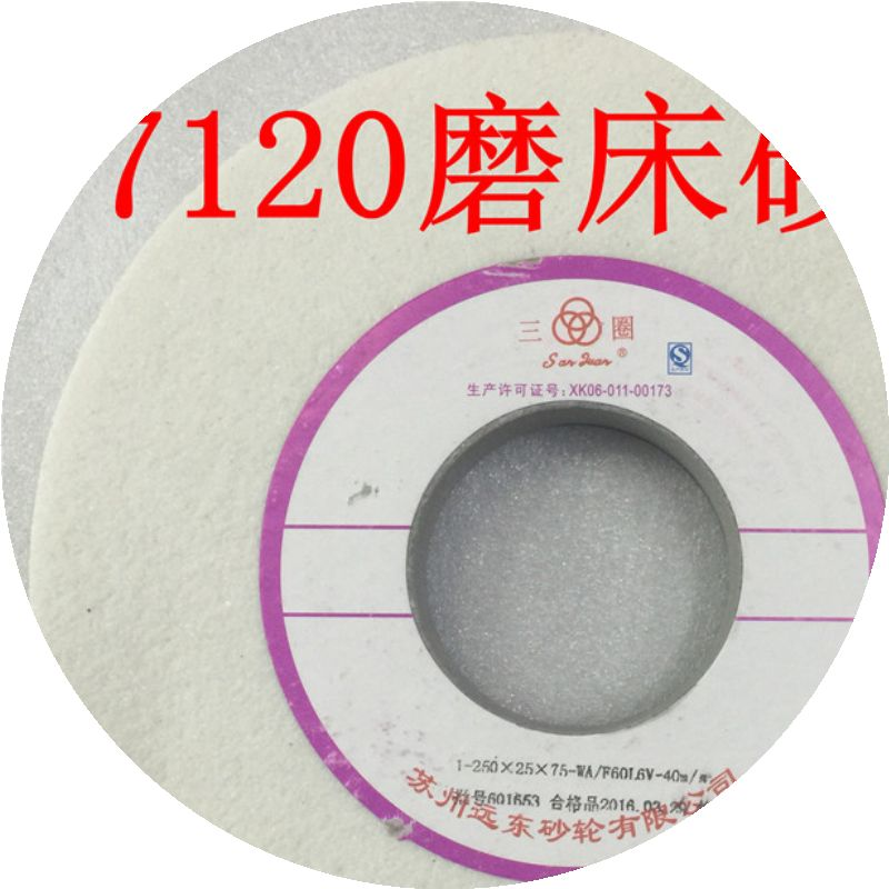 7120 de molturación de hoja plana muela 250 * 25 * rueda rueda rueda de 75 películas del Lejano Oriente