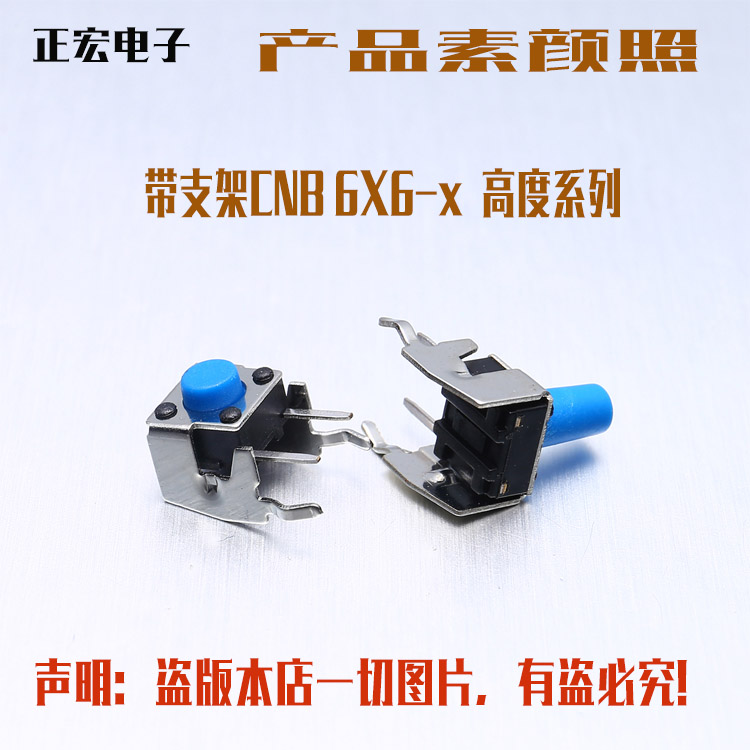 Blue | horizontal bracket 6*6*17MM switch 2 feet side by vertical micro button switch 6x6 /