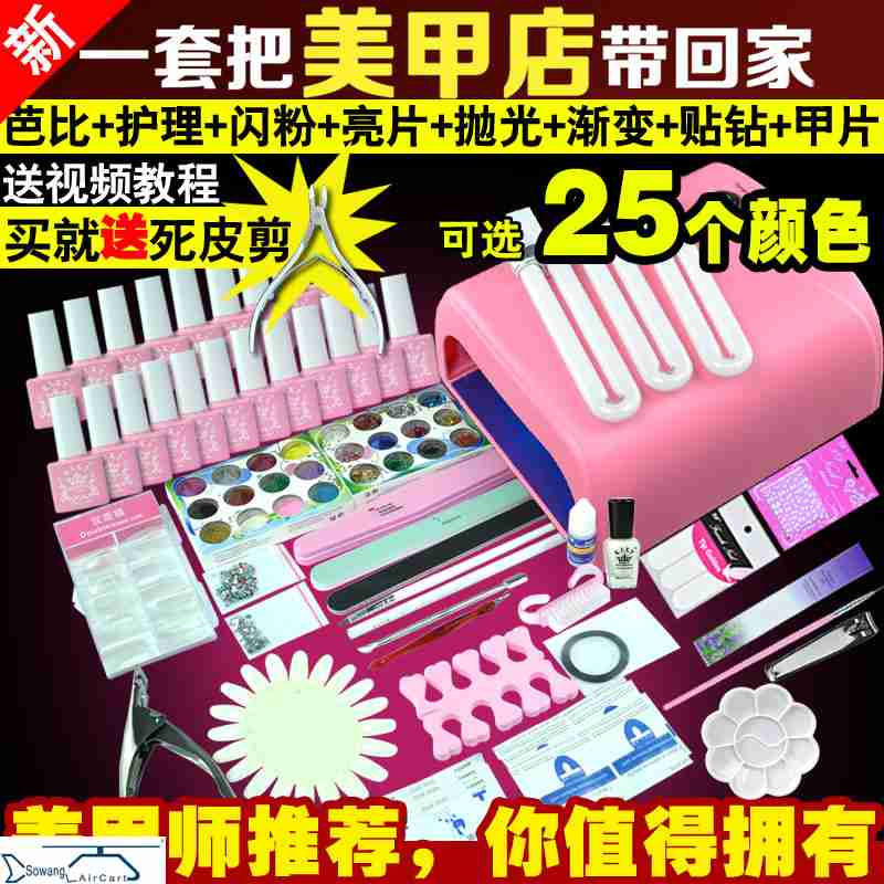New Manicure Kit, phototherapy nail polish, manicure and removable phototherapy machine GEL51003