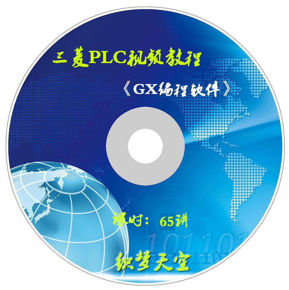 058 .三菱PLCビデオ教程GXプログラミングソフト応用65話