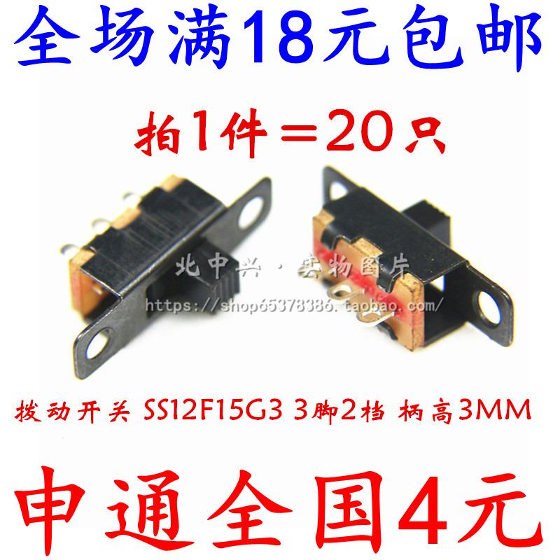 SS12F15VG3 Griff - 1P2T Hebel - dip - schalter 2 - G3 3 fuß höhe der MIT 3MM20 NUR