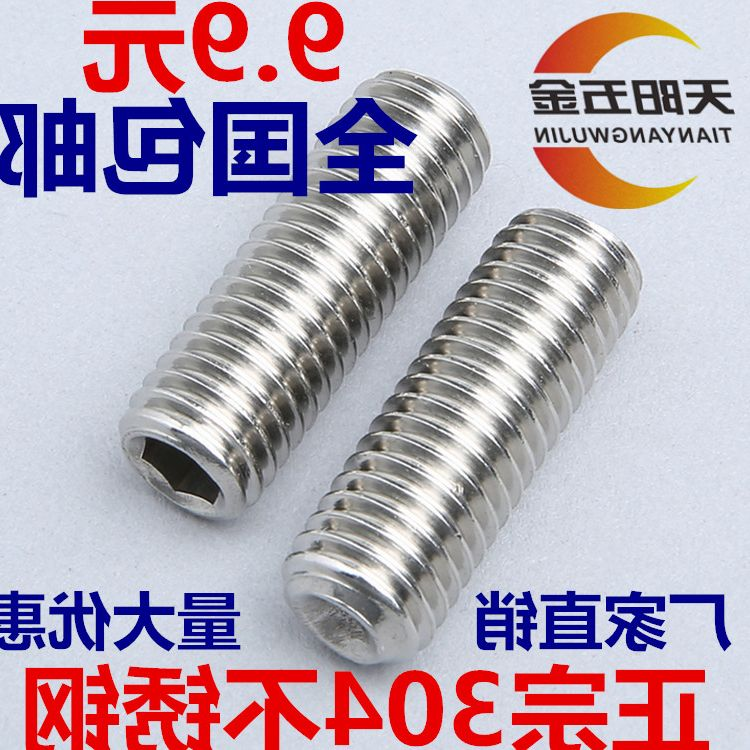 M3M4M5M6M8M10M12 304 stainless steel inner six angle concave end locking screw machine screw headless screw