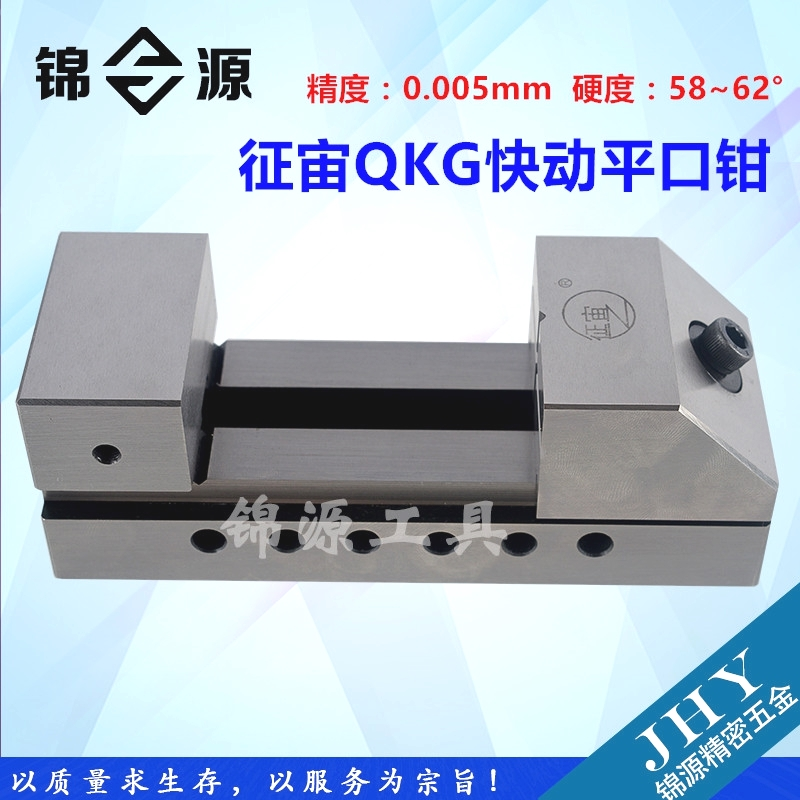 Fast shipping grinder fixture, QKG sliding type milling machine precision clamp with right angle vise Motorola group