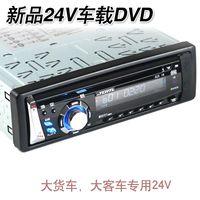 камион, камион 24v автомобил dvd плейър, радио, cd превозно средство на автобуса mp3 dvd - то.