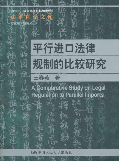 A comparative study of the legal regulation of parallel imports (legal science library;