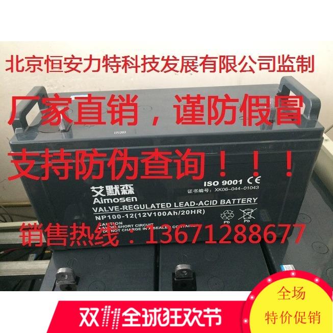 Original Emerson erson 12V120AHNP120-12UPS special battery battery