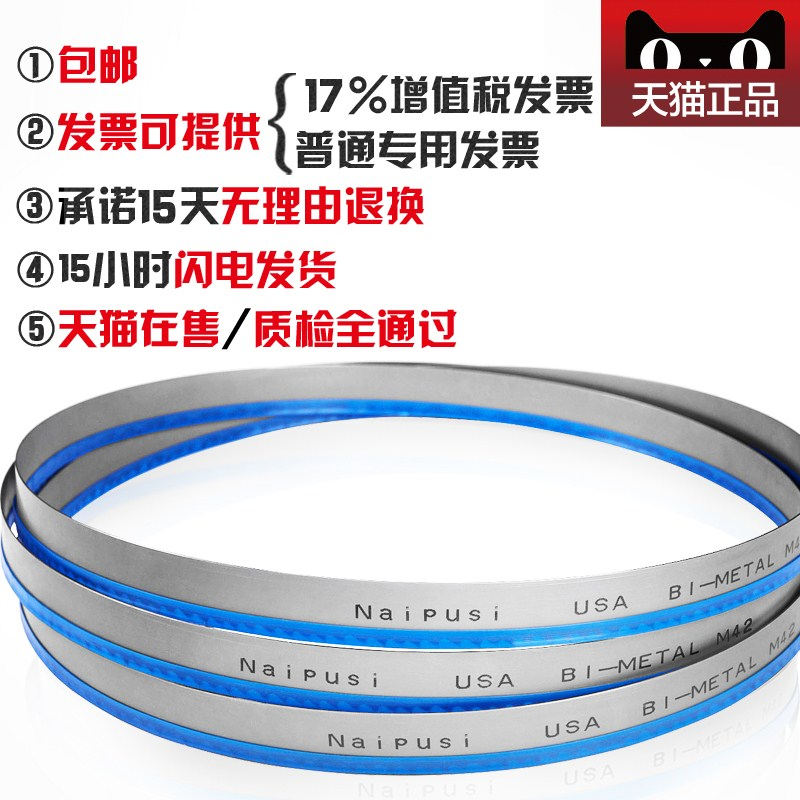 Imported material saw blade, band saw blade, 3505 bimetal band saw blade, 4115 machine band saw blade, spectrum resistance Department