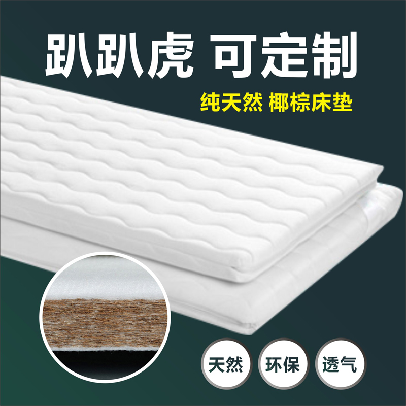 Papa tiger BB 5cm baby mattress natural coconut palm pad washable mattress for winter and summer shipping limited area